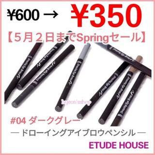 ETUDE HOUSE - 🌷【5月2日までSpringセール】エチュードハウス / #04 ダークグレー
