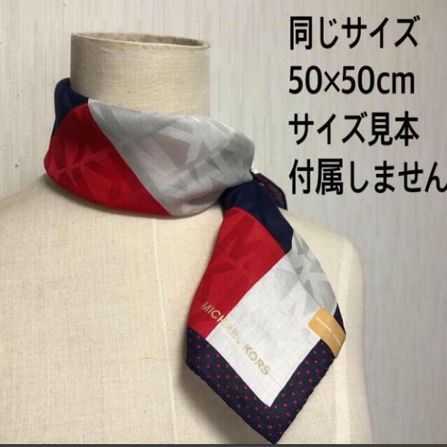 WEDGWOOD(ウェッジウッド)のウェッジウッド 大判 新品シール付き レディースのファッション小物(ハンカチ)の商品写真