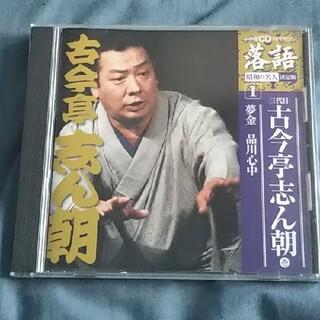 【落語CD】古今亭志ん朝 「夢金」「品川心中」(演芸/落語)