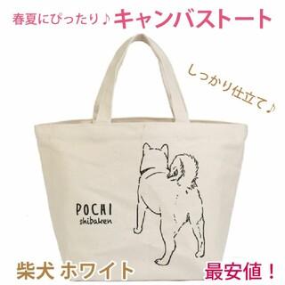 キュート♪柴犬 キャンバス地 ファスナー付きトートバック ランチバッグ ホワイト(トートバッグ)