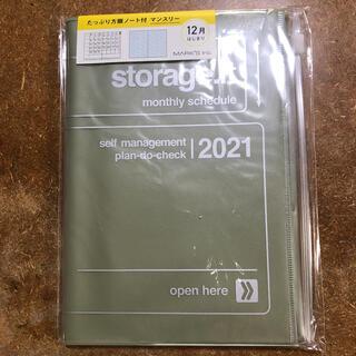 マークス(MARK'S Inc.)の2021年手帳  12月始まり  新品(手帳)