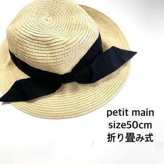 petit main - petit main  麦わら帽子 リボンハット