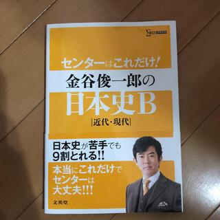 センターはこれだけ!金谷俊一郎の日本史B〈近代・現代〉(語学/参考書)