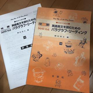 英語長文を読むためのパラグラフ・リーディング(高校中級用)(語学/参考書)