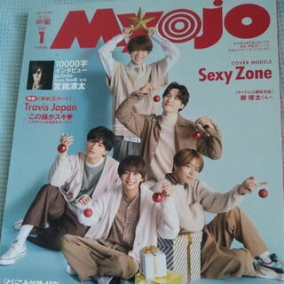 Myojo1月号ちっこい版(音楽/芸能)