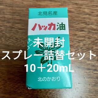 【未開封】北見名産 ハッカ油 スプレー詰替セット 30mL(アロマオイル)
