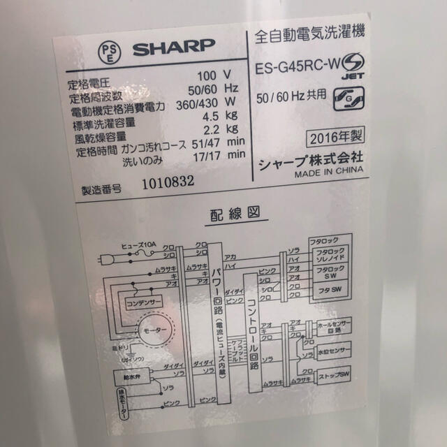 SHARP(シャープ)のSHARP  全自動電気洗濯機  ES-G45RC-W   2016年製  スマホ/家電/カメラの生活家電(洗濯機)の商品写真