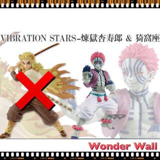 鬼滅の刃 VIBRATION STARS- 猗窩座 -新品発送(アニメ/ゲーム)