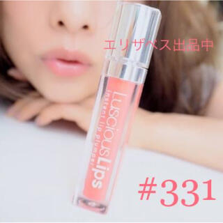 Luscious Lips 331 ラシャスリップ リップ 美容液 浜崎あゆみ
