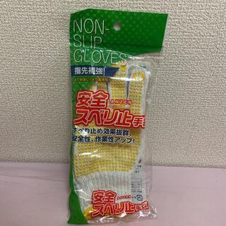 安全 滑り止め手袋 軍手 グローブ 園芸(日用品/生活雑貨)