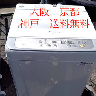 Panasonic - Panasonic  全自動電気洗濯機  5.0kg   2016年製