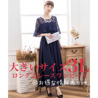 新品 未使用 結婚式 お呼ばれ ドレス 大きいサイズ 3l レディース 二次会(ロングドレス)