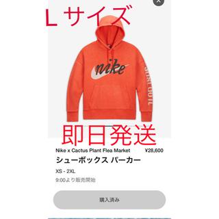 NIKE - 最安値 NIKE × CPFM Shoe Box hoodie Lサイズ 新品