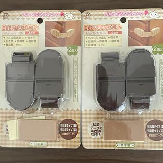 【2個】チャイルドロック 4センチ 日本製 ブラウン 茶 赤ちゃんいたずら防止(コーナーガード)