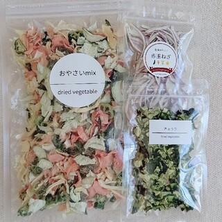 乾燥野菜  お野菜ミックス & 赤玉ねぎ きゅうり セット(野菜)