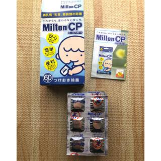 【未使用】ミルトン CP 60錠(食器/哺乳ビン用洗剤)