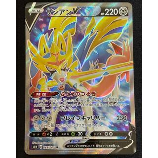 ポケモン(ポケモン)のポケモンカード ザシアンV SR(シングルカード)