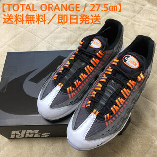 ナイキ(NIKE)のNIKE AIR MAX95 X KIM JONES ORANGE 27.5(スニーカー)
