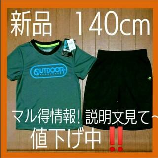 アウトドアプロダクツ(OUTDOOR PRODUCTS)の【新品・タグ付き】OUTDOOR PRODUCTS 半袖上下セット 140cm(Tシャツ/カットソー)