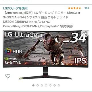 LG Electronics - LG ゲーミング モニター UltraGear 34GN73A-B 34インチ