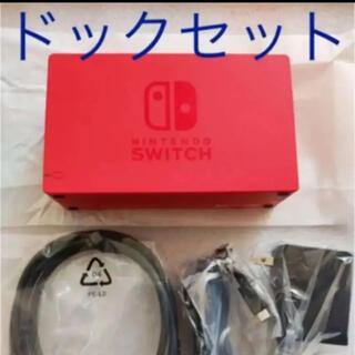 ニンテンドースイッチ(Nintendo Switch)の1年保証 ニンテンドースイッチ ドックセット ドック マリオレッド×ブルー(家庭用ゲーム機本体)