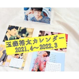 キスマイフットツー(Kis-My-Ft2)の卓上カレンダー 玉森裕太(カレンダー/スケジュール)