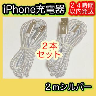 アイフォーン(iPhone)の[2m*シルバー×2本]Lightningケーブル*iPhone.iPad充電器(バッテリー/充電器)