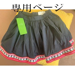 ケイトスペードニューヨーク(kate spade new york)の新品 未使用 ケイトスペード スカート 100(スカート)