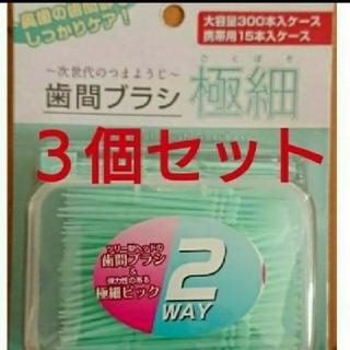 歯間ブラシ~極細300本携帯用15本入り3個セット(歯ブラシ/デンタルフロス)