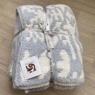 カシウエア(kashwere)の【349】カシウェア ブランケット ダマスク baby blue/creme(毛布)