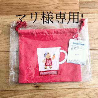 familiar - 【新品未使用】familiar ファミリア コップ袋 巾着袋 デニム