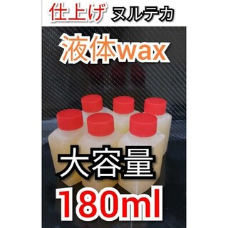 簡単仕上げワックス 光沢&撥水 ガラスコーティング カー コーティング剤