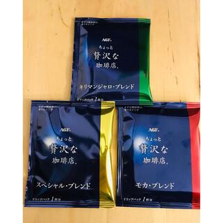 エイージーエフ(AGF)の《お試し3種》AGF ちょっと贅沢な珈琲店 ドリップ パック(コーヒー)