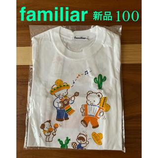 familiar - ⭐️新品タグ付き⭐️ファミリア/おはなしTシャツ 100