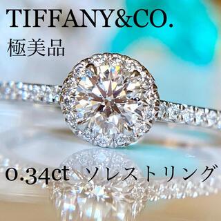 Tiffany & Co. - レア!極美品 ティファニー 0.34ct ソレスト ダイヤ リング 鑑定書