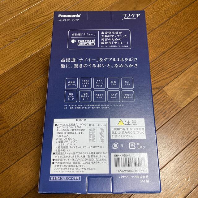 Panasonic(パナソニック)のヘアードライヤー ナノケア EH-NA0E 新品未開封 スマホ/家電/カメラの美容/健康(ドライヤー)の商品写真