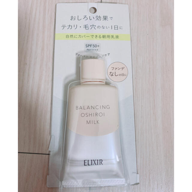 ELIXIR(エリクシール)のエリクシール おしろいミルク カバータイプ コスメ/美容のスキンケア/基礎化粧品(乳液/ミルク)の商品写真