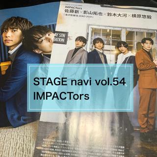 ジャニーズ(Johnny's)のSTAGE navi vol.54 IMPACTors(アート/エンタメ/ホビー)