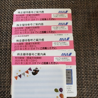 ANA 株主優待券 4枚セット(その他)