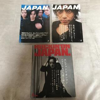 エレファントカシマシ  ROCKIN'ON JAPAN 3冊