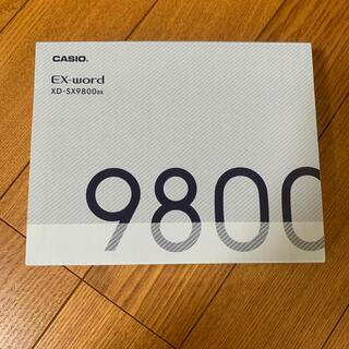 CASIO - 新品 カシオ 電子辞書 XD-SX9800
