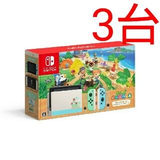 ニンテンドースイッチ(Nintendo Switch)の新品未使用 ニンテンドースイッチあつまれどうぶつの森セット 本体 3台(家庭用ゲーム機本体)