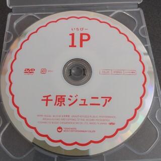 1P いちぴー  千原ジュニア DVD レンタル(お笑い/バラエティ)