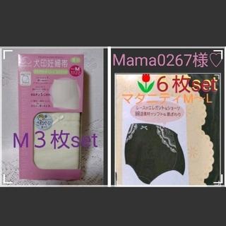Mama0267様♡M3枚set&マタニティショーツ6枚set(マタニティルームウェア)