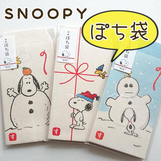 SNOOPY - *ぽち袋*SNOOPYスヌーピー3個(雪だるま)*