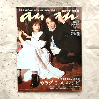 Johnny's - 【anan】最新号