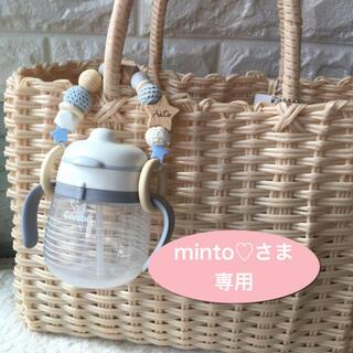 minto♡さま専用(外出用品)