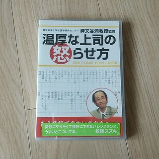 新品 温厚な上司の怒らせ方 DVD(お笑い/バラエティ)