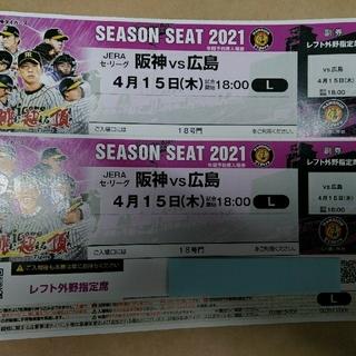 ハンシンタイガース(阪神タイガース)の阪神 VS 広島レフト外野指定席14段(野球)