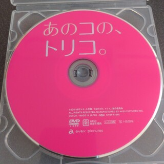 あのコの、トリコ。DVDレンタル (日本映画)